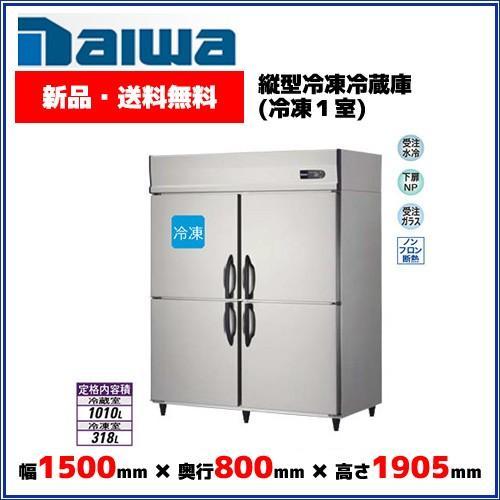 大和冷機工業 縦型冷凍冷蔵庫(冷凍1室) 553S1-4 ダイワ 業務用 業務用冷凍冷蔵庫 タテ型