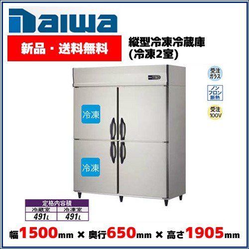 大和冷機工業 縦型冷凍冷蔵庫(冷凍2室) 563YS2-4 ダイワ 業務用 業務用冷凍冷蔵庫 タテ型