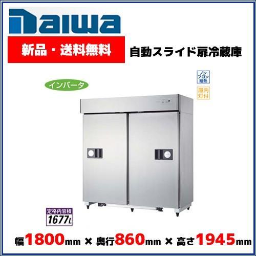 業界初 大和冷機工業 インバータ制御自動スライド扉冷蔵庫 オートくん 601CD-SA-EC ダイワ 業務用 業務用冷蔵庫 タテ型 省スペース