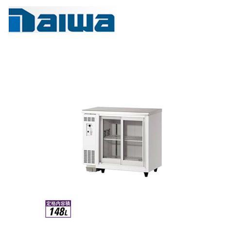 大和冷機工業 スライド扉冷蔵ショーケース 3041DP-S ダイワ 業務用 業務用ショーケース 業務用冷蔵ショーケース コールドテーブル 台下冷蔵庫