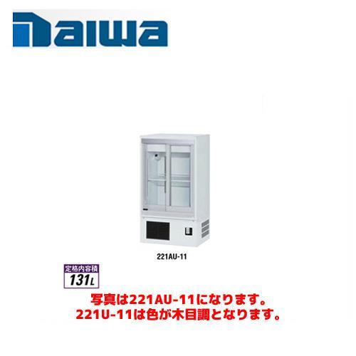 大和冷機工業 スライド扉小型冷蔵ショーケース(機械下置) 221U-11 ダイワ 業務用 業務用ショーケース 冷蔵ショーケース 小型ショーケース
