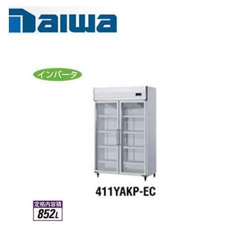 大和冷機工業 リーチインショーケース(機械上置、インバーター制御) 413YAKP-EC ダイワ 業務用 業務用ショーケース 冷蔵ショーケース
