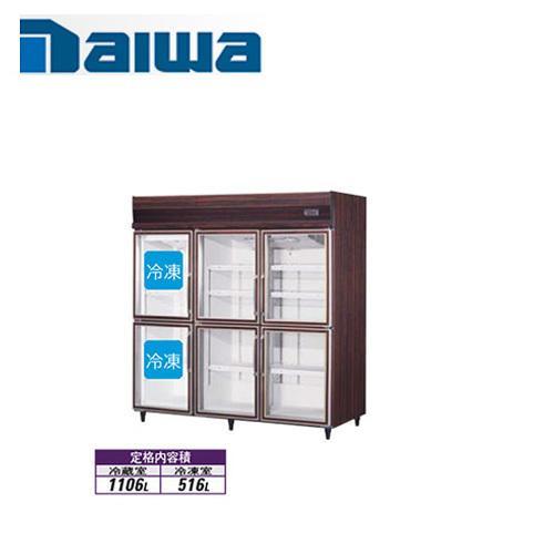 大和冷機工業 小扉冷凍冷蔵ショーケース(機械上置) 683KDP6S2 ダイワ 業務用 業務用ショーケース 冷凍冷蔵ショーケース