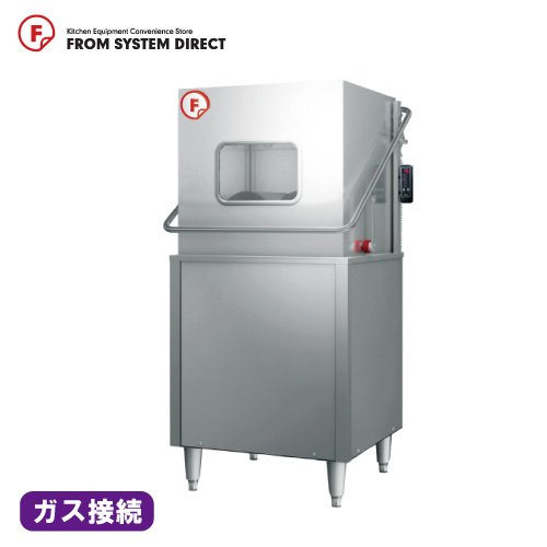 Fクリーン食器洗浄機 食器洗浄機 ガス式ドアタイプ DW-3312G