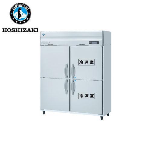 ホシザキ電気 インバーター制御 縦型冷凍冷蔵庫 HRF-150AF3 業務用 業務用冷凍冷蔵庫 冷凍冷蔵庫 タテ型