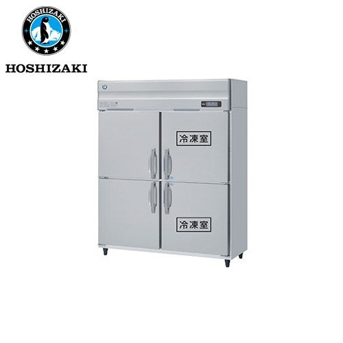 ホシザキ電気 インバーター制御 縦型冷凍冷蔵庫 HRF-150AFT3 業務用 業務用冷凍冷蔵庫 冷凍冷蔵庫 タテ型