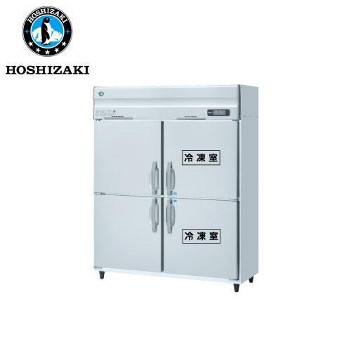 ホシザキ電気 インバーター制御 縦型冷凍冷蔵庫 HRF-150AFT 業務用 業務用冷凍冷蔵庫 冷凍冷蔵庫 タテ型