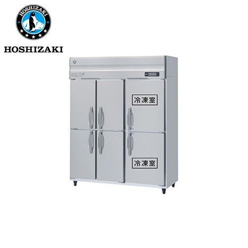 ホシザキ電気 インバーター制御 縦型冷凍冷蔵庫 HRF-150AFT3-6D 業務用 業務用冷凍冷蔵庫 冷凍冷蔵庫 タテ型
