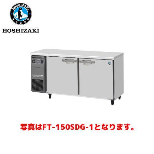 ホシザキ電気 横型冷凍庫 FT-150SDF-E-R 業務用テーブル形冷凍庫 業務用 業務用冷凍庫 台下冷凍庫 アンダーカウンター テーブル形