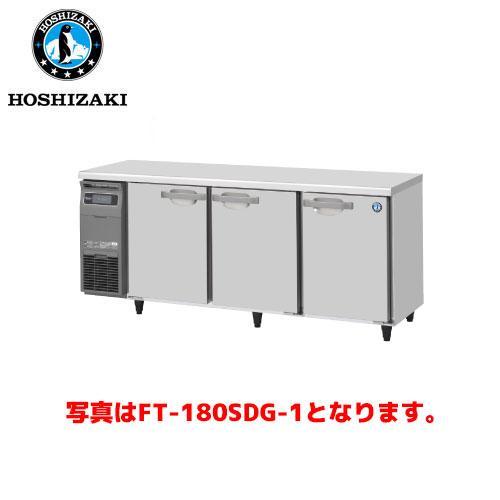 ホシザキ電気 横型冷凍庫 FT-180SDF-E-R 業務用テーブル形冷凍庫 業務用 業務用冷凍庫 台下冷凍庫 アンダーカウンター テーブル形