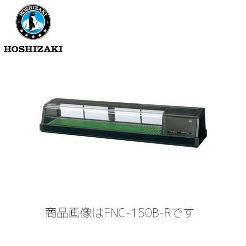 ホシザキ電気 恒温高湿ネタケース FNC-150B-L 業務用 ネタケース 業務用ネタケース