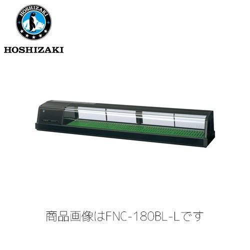ホシザキ電気 恒温高湿ネタケース FNC-180BL-R LED照明 業務用 ネタケース 業務用ネタケース
