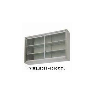 マルゼン 吊戸棚(ガラス戸) BCS9-1035 業務用 業務用吊戸棚 ステンレス吊戸棚 業務用棚 収納