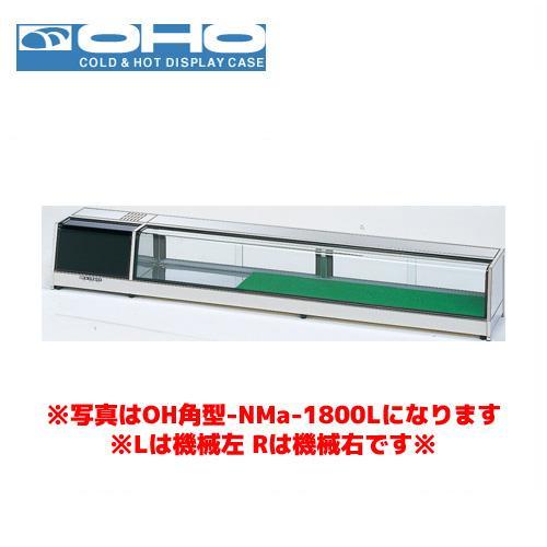 OHO 角型ネタケース OH角型-NMa-1800R 大穂 オオホ ショーケース 冷蔵ケース 冷蔵ネタケース 業務用 業務用ネタケース
