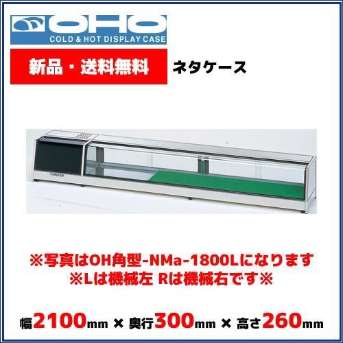 OHO 角型ネタケース OH角型-NMa-2100L 大穂 オオホ ショーケース 冷蔵ケース 冷蔵ネタケース 業務用 業務用ネタケース