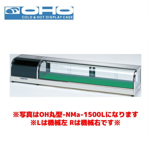 OHO 丸型ネタケース OH丸型-NMX-1200R 大穂 オオホ ショーケース 冷蔵ケース 冷蔵ネタケース 業務用 業務用ネタケース