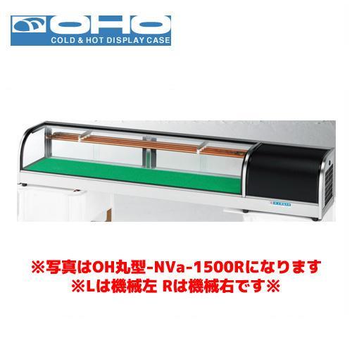 OHO 丸型ネタケース OH丸型-NVa-1500L 大穂 オオホ ショーケース 冷蔵ケース 冷蔵ネタケース 業務用 業務用ネタケース