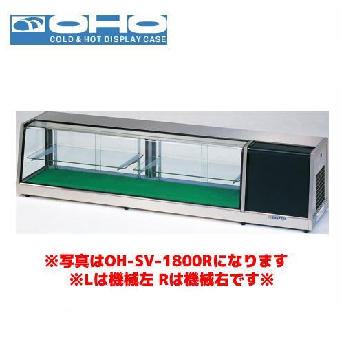 OHO 自在棚付ネタケース OH-SV-1200L 大穂 オオホ ショーケース 冷蔵ケース 冷蔵ネタケース 業務用 業務用ネタケース