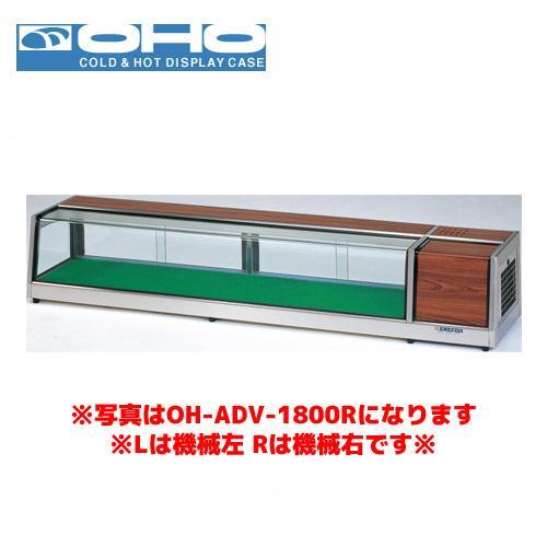 OHO ネタケース OH-ADV-1200L 大穂 オオホ ショーケース 冷蔵ケース 冷蔵ネタケース 業務用 業務用ネタケース
