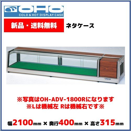 OHO ネタケース OH-ADV-2100R 大穂 オオホ ショーケース 冷蔵ケース 冷蔵ネタケース 業務用 業務用ネタケース