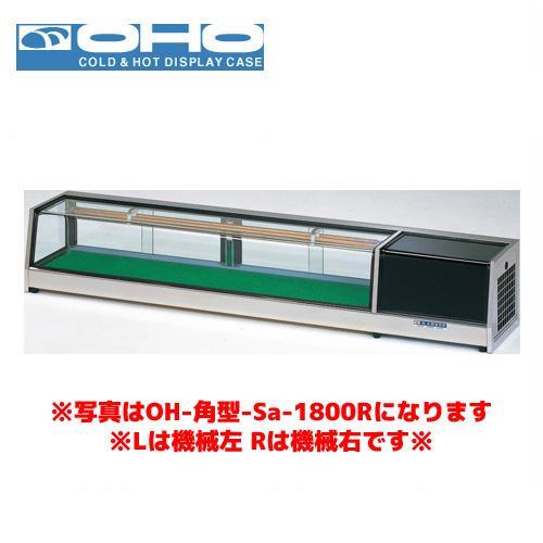 OHO 角型ネタケース OH角型-Sa-1800R 大穂 オオホ ショーケース 冷蔵ケース 冷蔵ネタケース 業務用 業務用ネタケース