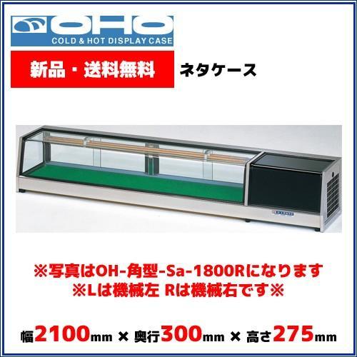 OHO 角型ネタケース OH角型-Sa-2100R 大穂 オオホ ショーケース 冷蔵ケース 冷蔵ネタケース 業務用 業務用ネタケース