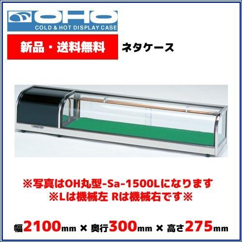 OHO 丸型ネタケース OH丸型-Sa-2100R 大穂 オオホ ショーケース 冷蔵ケース 冷蔵ネタケース 業務用 業務用ネタケース