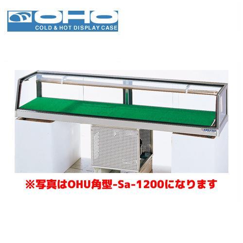 OHO 角型ネタケース OHU角型-Sa-1500 大穂 オオホ ショーケース 冷蔵ケース 冷蔵ネタケース 業務用 業務用ネタケース
