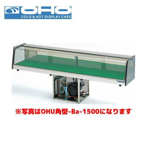 OHO 角型ネタケース OHU角型-Ba-1800 大穂 オオホ ショーケース 冷蔵ケース 冷蔵ネタケース 業務用 業務用ネタケース