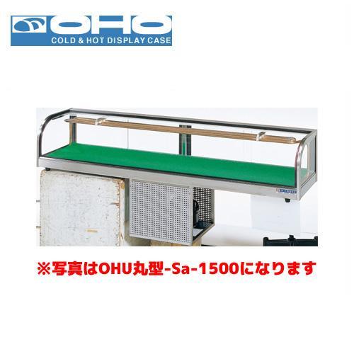 OHO 丸型ネタケース OHU丸型-Sa-1500 大穂 オオホ ショーケース 冷蔵ケース 冷蔵ネタケース 業務用 業務用ネタケース