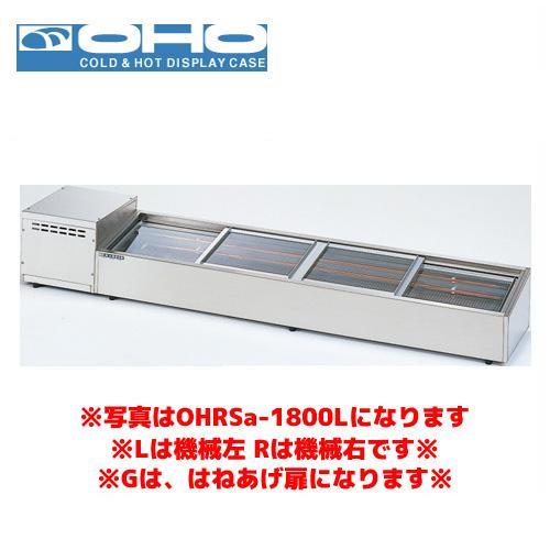OHO 炉端ケース ネタケース OHRSa-G-1500R(はねあげ扉) 大穂 オオホ 業務用 業務用ネタケース 炉端焼き