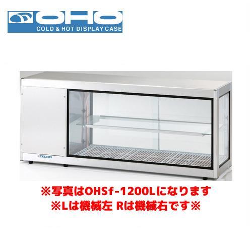 OHO コールドショーケース OHSf-1500L 大穂 オオホ 業務用 業務用ショーケース 冷蔵ショーケース 多目的
