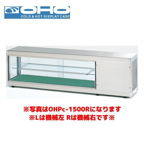 OHO コールドショーケース OHPc-1500R(デジタル温度コントローラなし) 大穂 オオホ 業務用 業務用ショーケース 冷蔵ショーケース 多目的