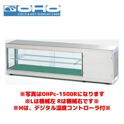 OHO コールドショーケース OHPc-M-1500L(デジタル温度コントローラ付き) 大穂 オオホ 業務用 業務用ショーケース 冷蔵ショーケース 多目的