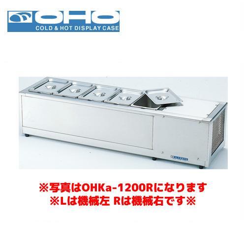 OHO 多目的ショーケース ホテルパン OHKa-1200L 大穂 オオホ 業務用 業務用ショーケース 冷蔵ショーケース 多目的 ホテルパン 保存容器
