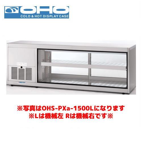 OHO 低温多目的ショーケース OHS-Pxa-1200L 大穂 オオホ 業務用 業務用ショーケース 低温ケース 多目的 低温ショーケース