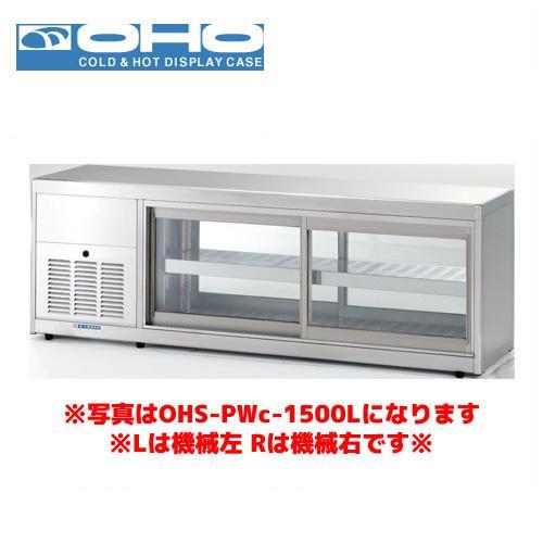 OHO 低温多目的ショーケース OHS-PWc-1800L 大穂 オオホ 業務用 業務用ショーケース 低温ケース 多目的 低温ショーケース