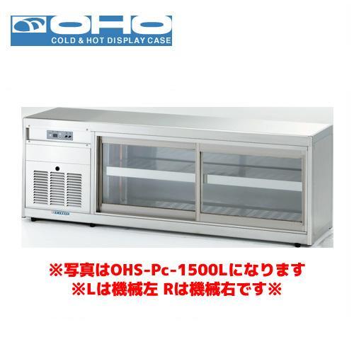 OHO 低温多目的ショーケース OHS-Pc-1200R 大穂 オオホ 業務用 業務用ショーケース 低温ケース 多目的 低温ショーケース