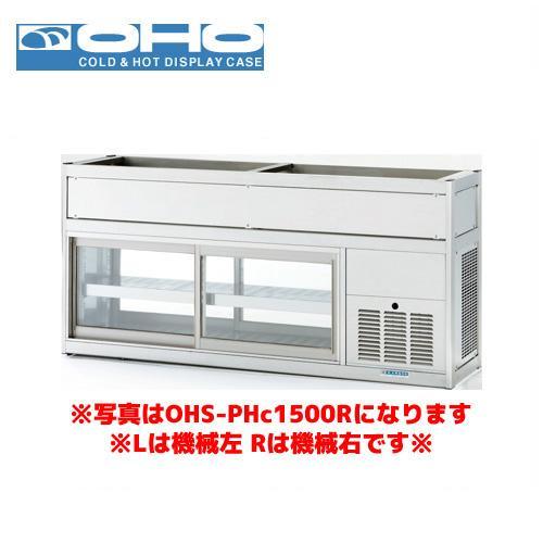 OHO 低温多目的ショーケース OHS-PHc-1200R 大穂 オオホ 業務用 業務用ショーケース 低温ケース 多目的 低温ショーケース