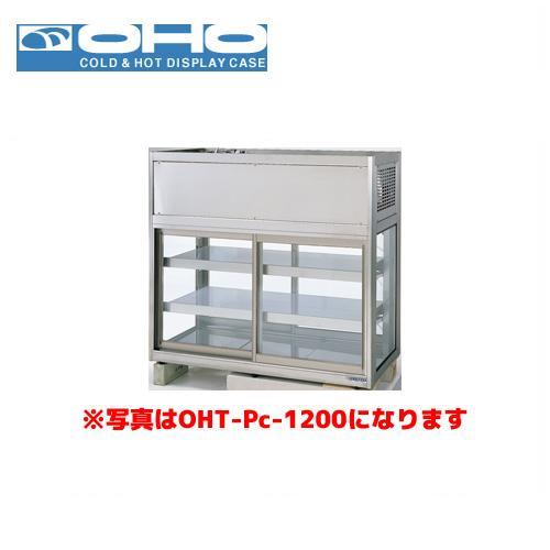 OHO 低温多目的ショーケース OHT-Pc-1200 大穂 オオホ 業務用 業務用ショーケース 低温ケース 多目的 低温ショーケース