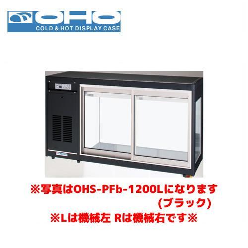 OHO 冷蔵ショーケース OHS-PFb-1200R オオホ 大穂 業務用 業務用ショーケース 卓上ショーケース 小型ショーケース