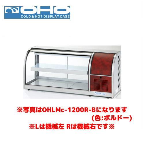 OHO 冷蔵ショーケース 前引戸 OHLMc-1200R-F オオホ 大穂 業務用 業務用ショーケース 卓上ショーケース 小型ショーケース