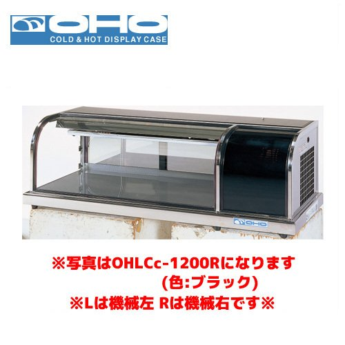 OHO 冷蔵ショーケース OHLCc-1200R オオホ 大穂 業務用 業務用ショーケース 卓上ショーケース 小型ショーケース