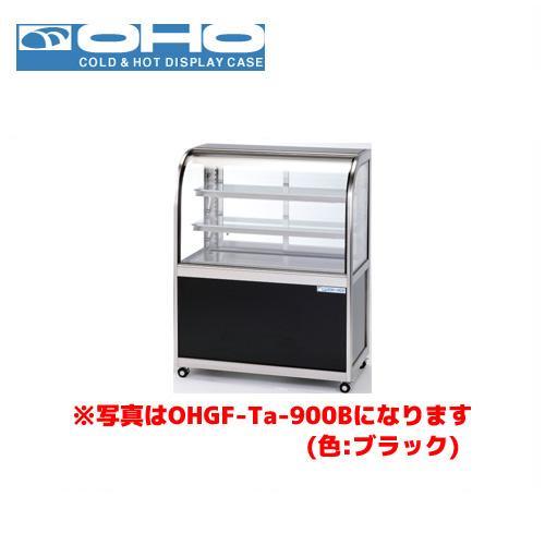 OHO 低温冷蔵ショーケース 後引戸 OHGF-Ta-900B 大穂 オオホ 業務用 業務用ショーケース ディスプレイケース