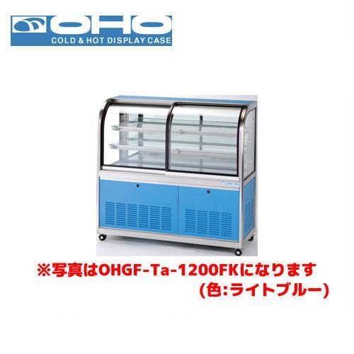 OHO 低温冷蔵ショーケース 前引戸・背面壁寄せタイプ OHGF-Ta-1200FK 大穂 オオホ 業務用 業務用ショーケース ディスプレイケース