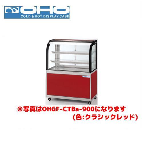 OHO 低温冷蔵ショーケース ペアガラス OHGF-CTBa-1800 大穂 オオホ 業務用 業務用ショーケース ディスプレイケース