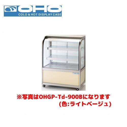 OHO 低温冷蔵ショーケース ペアガラス 前引戸・背面壁寄せタイプ OHGP-Td-900FK 大穂 オオホ 業務用 業務用ショーケース ディスプレイケース