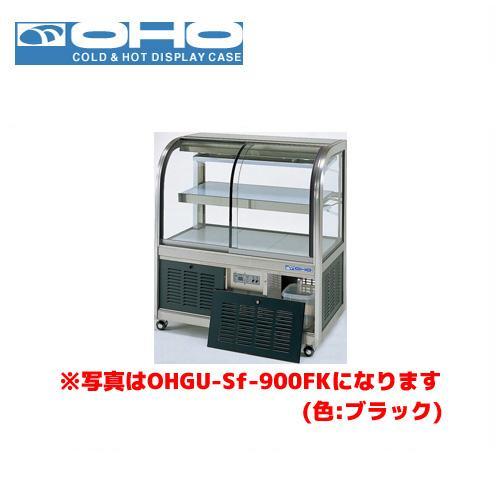 OHO 冷蔵ショーケース 後引戸 OHGU-Sf-1200B 大穂 オオホ 業務用 業務用ショーケース ディスプレイケース