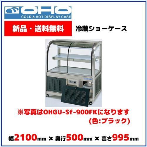 OHO 冷蔵ショーケース 両面引戸 OHGU-Sf-2100W 大穂 オオホ 業務用 業務用ショーケース ディスプレイケース