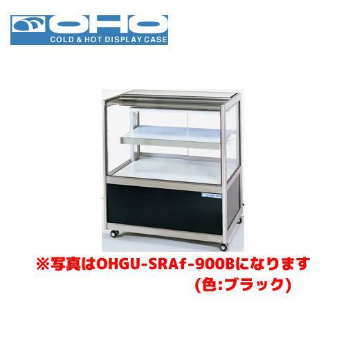 OHO 冷蔵ショーケース 両面引戸 OHGU-SRAf-1500W 大穂 オオホ 業務用 業務用ショーケース ディスプレイケース